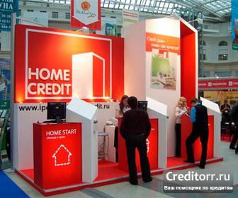 банк хоум кредит досрочный возврат кредита кредит без отказа всем на карту