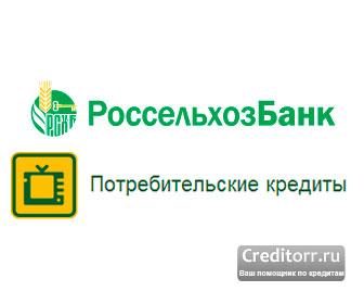 Потребительский кредит рос сельхоз банк получить аккредитацию при суде
